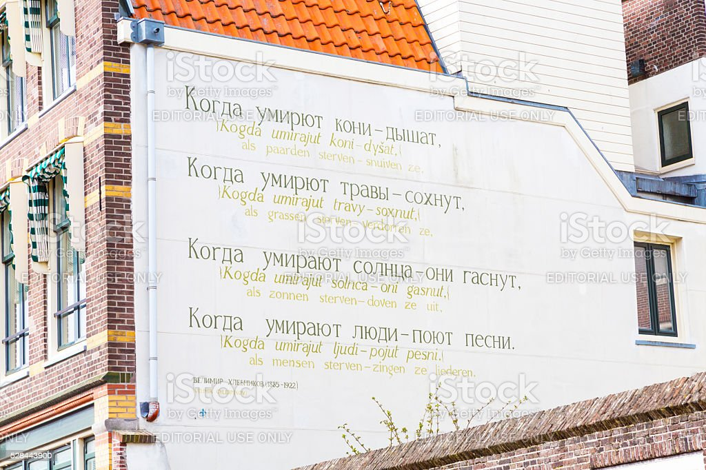 Velimir Khlebnikov poem at the wall of house in Leiden stock photo