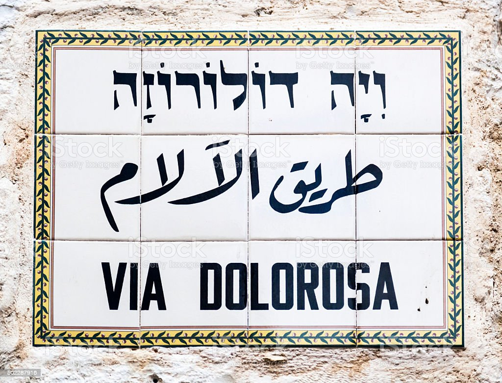 Via Dolorosa Street name sign. Jerusalem Old town, Israel. stock photo