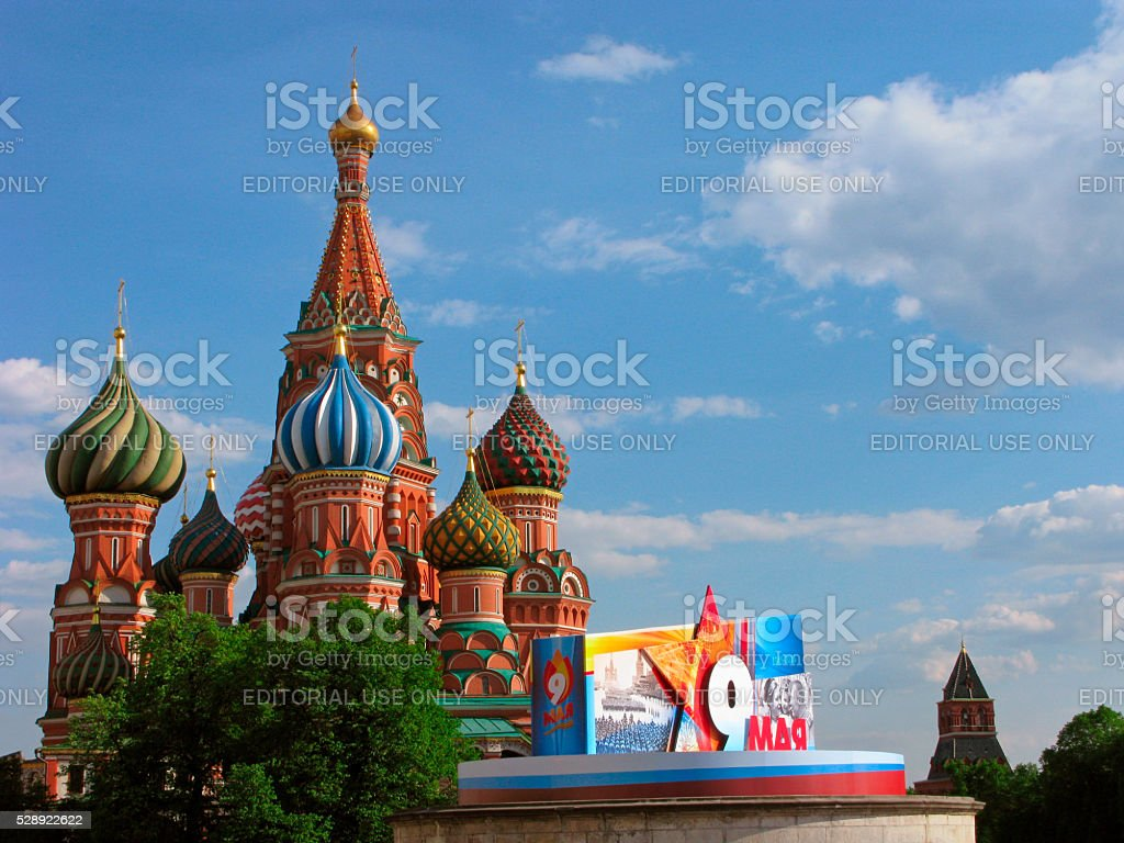 Victory Day, Moscow, Russia stock photo