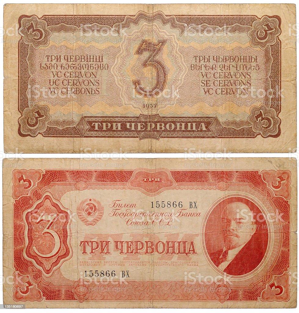 Vintage Three Chervonets Bill royalty-free stock photo