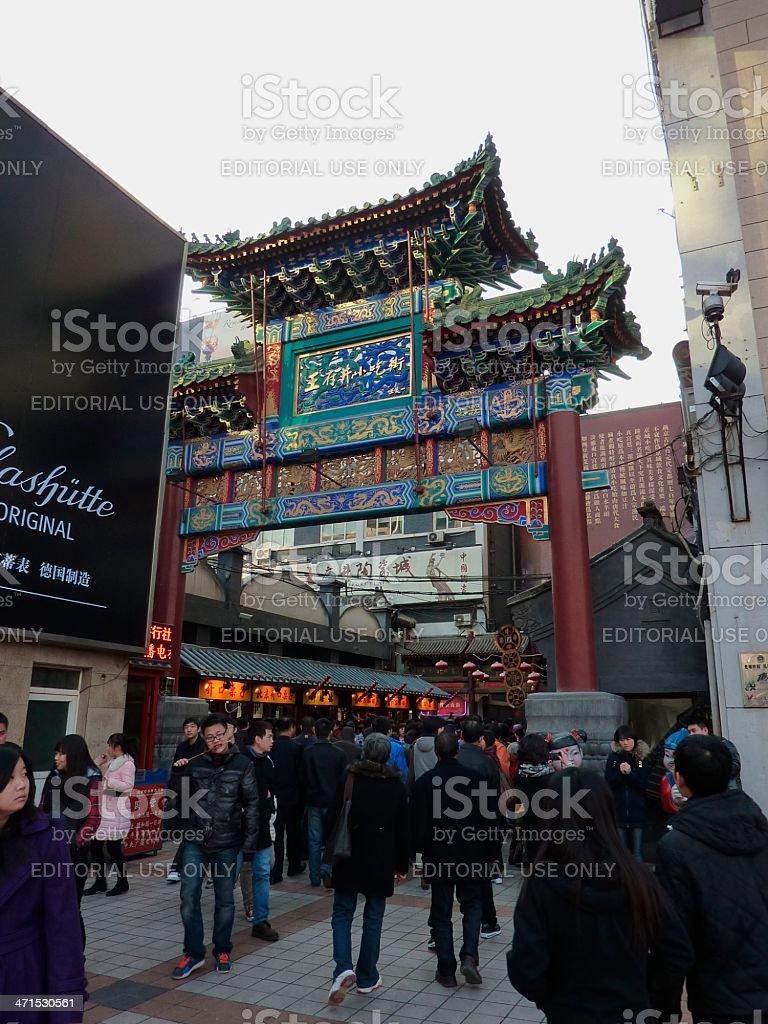 Wangfujing snack street gate, Beijing royalty-free stock photo