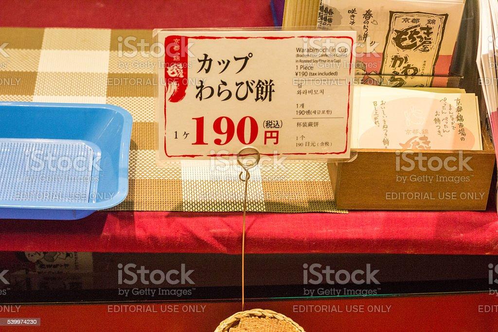 Warabimochi in Nishiki Market, Kyoto stock photo