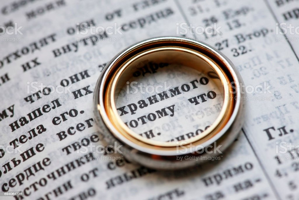 Wedding rings and the bible in Russian stock photo