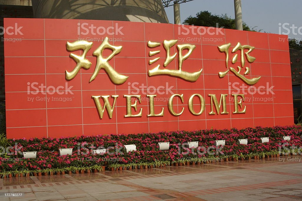 Welcome Sign In Shanghai China stock photo