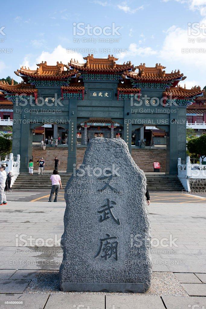 Wen Wu Temple, Sun Moon Lake, Taiwan stock photo