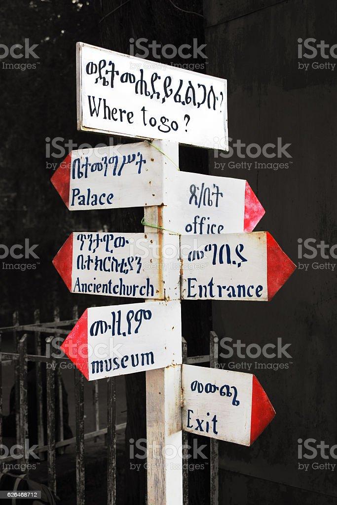Where to Go?  Tourist sign directions & arrows - Ethiopia stock photo