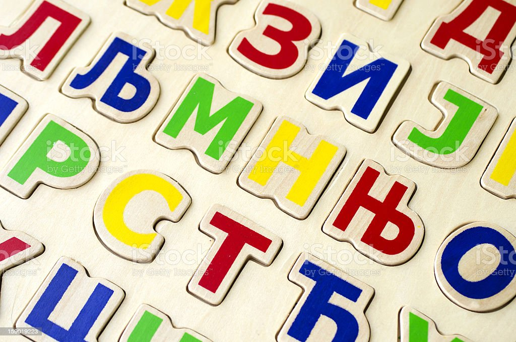 Wooden alphabet, detail (Cyrillic) stock photo