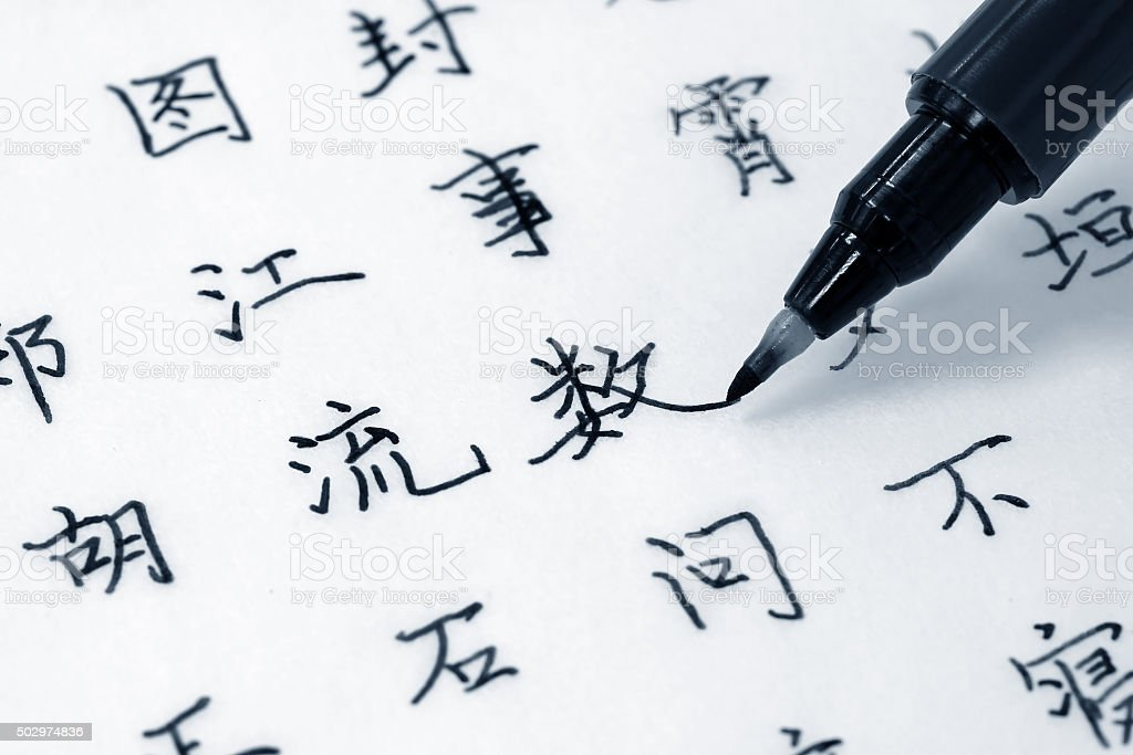 Writing Chinese Calligraphy stock photo