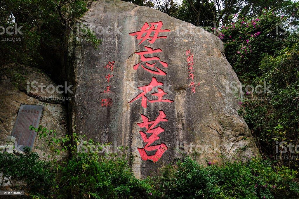 Wu Wang Zai Jyu stock photo