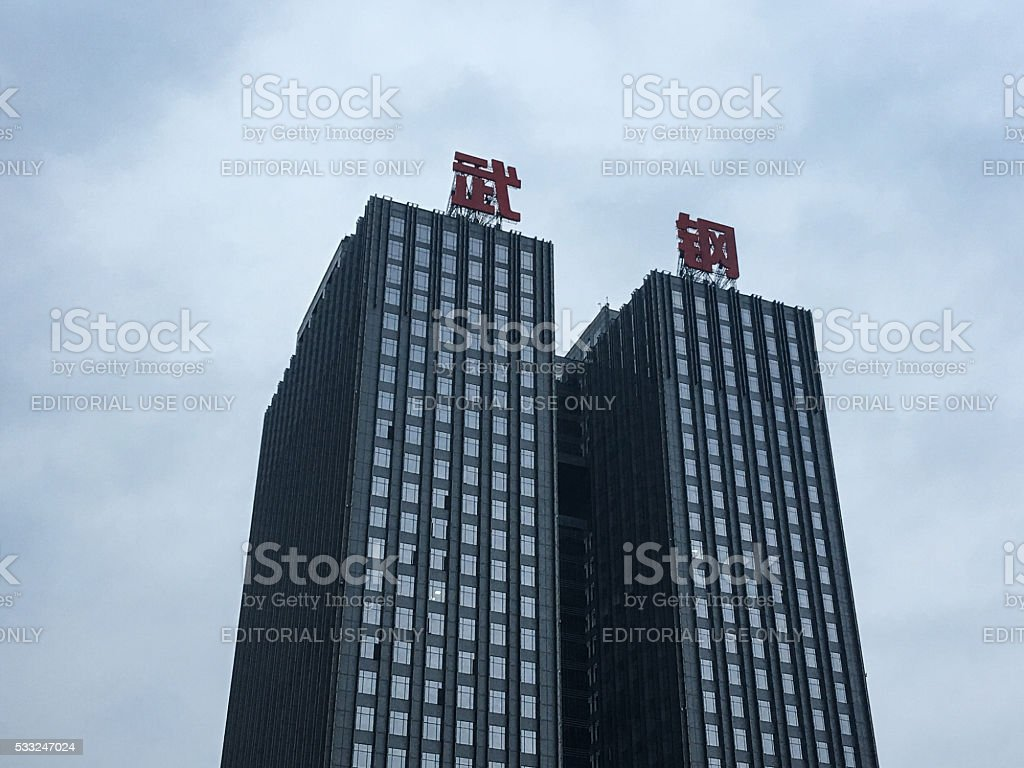 Wuhan Iron and Steel (Group) Corp. Headquarter Buildings stock photo