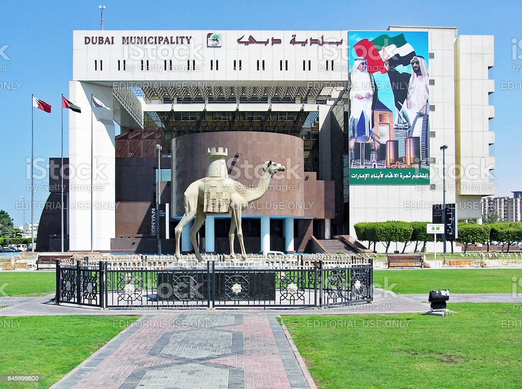 xterior view of the Municipality Building in Dubai (UAE) stock photo