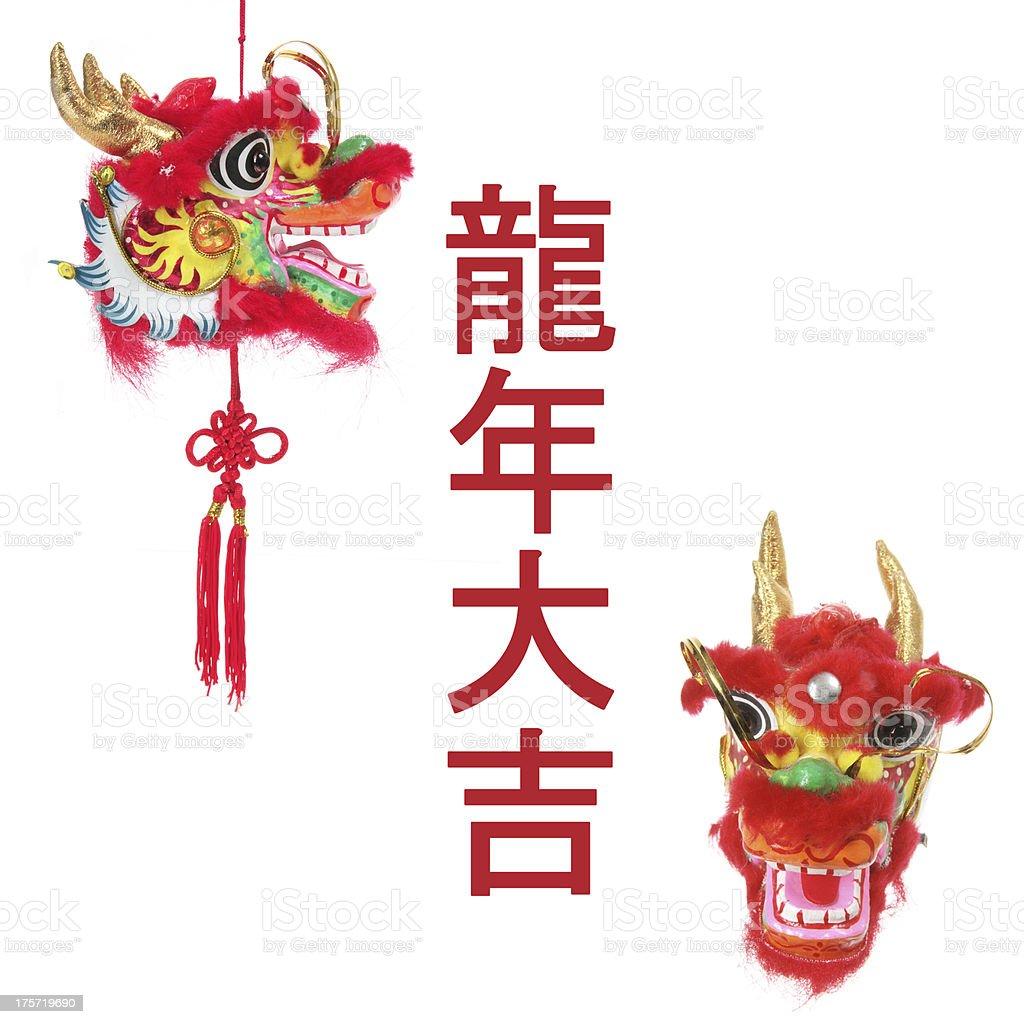 Year of Dragon stock photo
