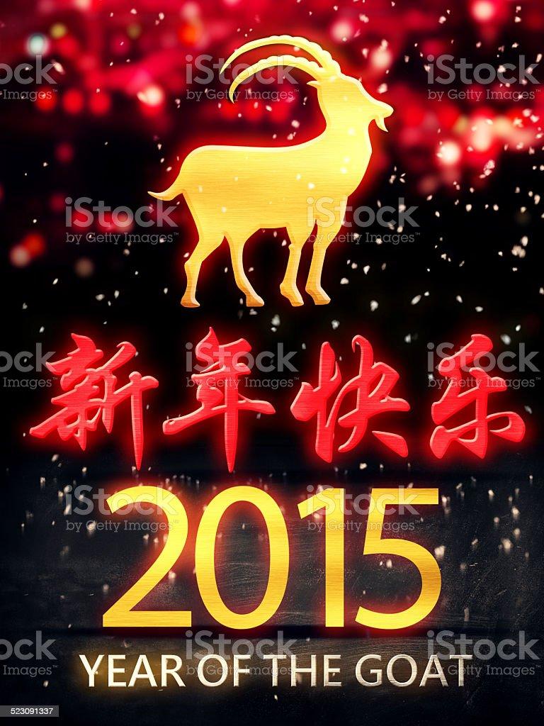 Year of The Goat 2015 Red Night Beautiful Bokeh Mandarin stock photo