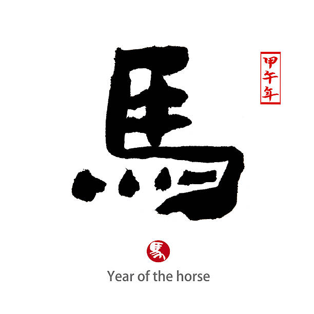Horse Chinese Horoscope Pictures Images And Stock Photos Istock