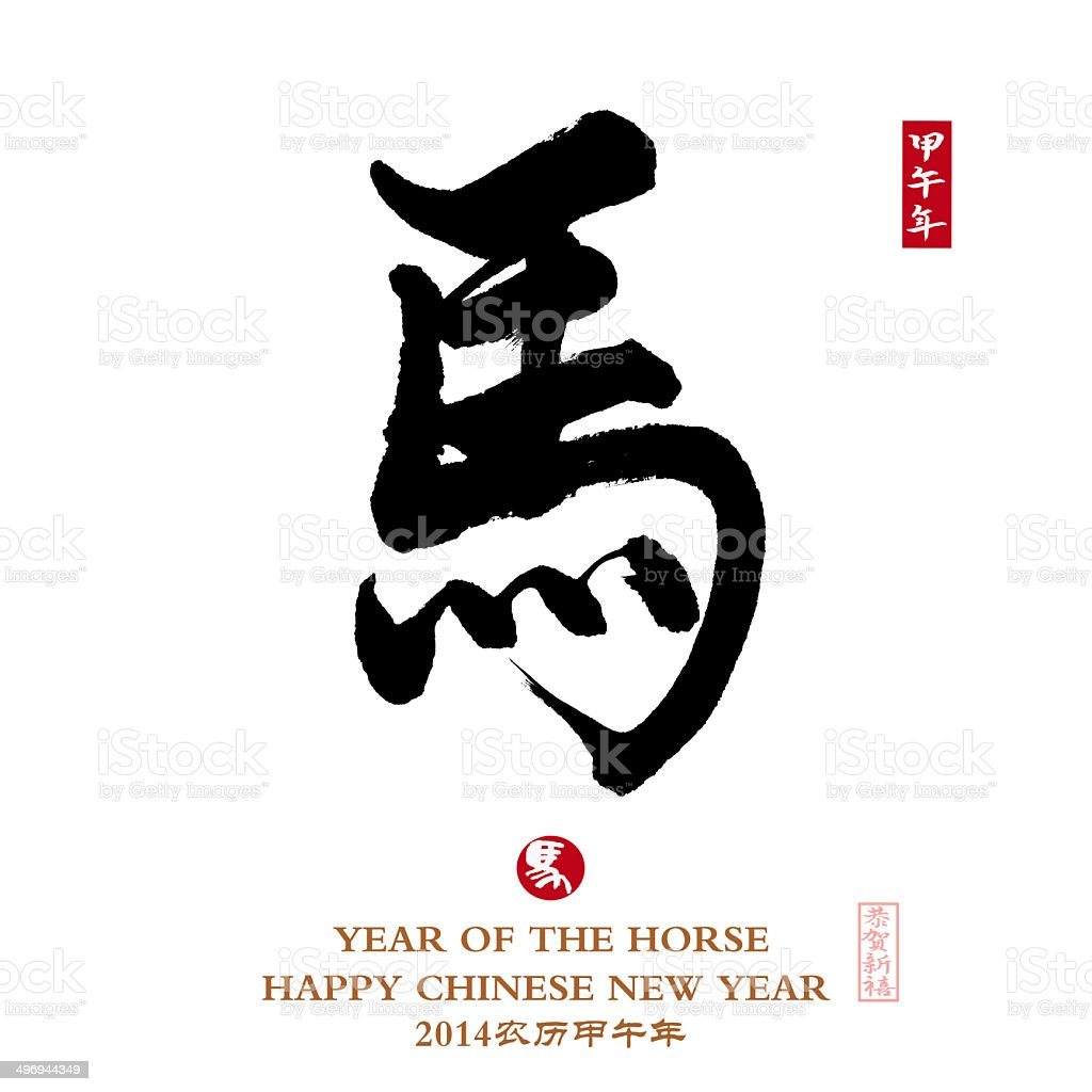 Year Of The Horsechinese Calligraphy Word For Horse Stock Photo