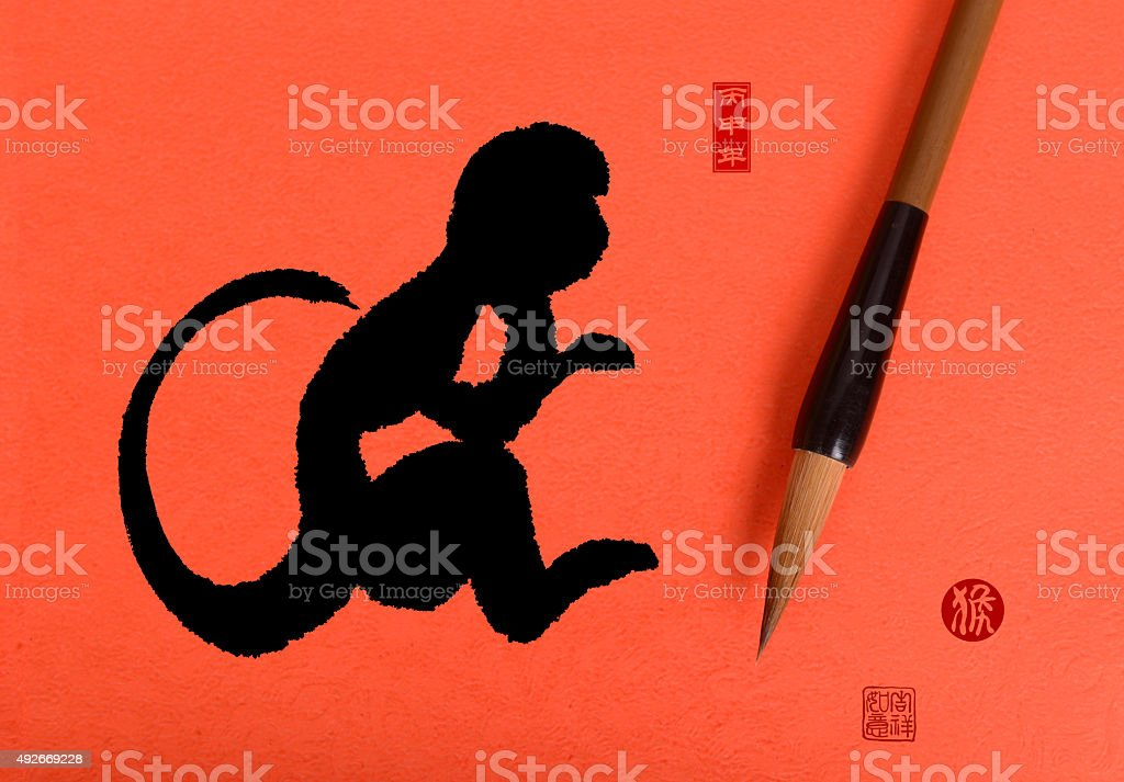year of the monkey,Chinese calligraphy hou stock photo