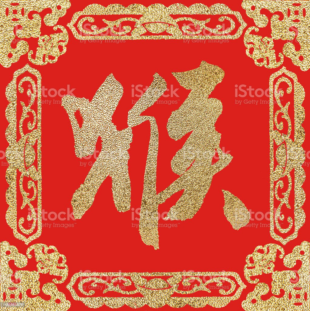 Year of the monkey,Chinese calligraphy stock photo