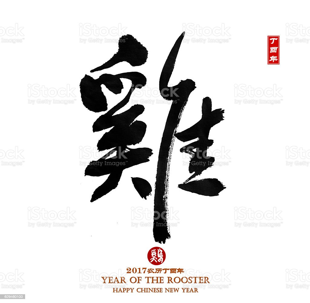 Year of the rooster, Chinese calligraphy rooster. stock photo