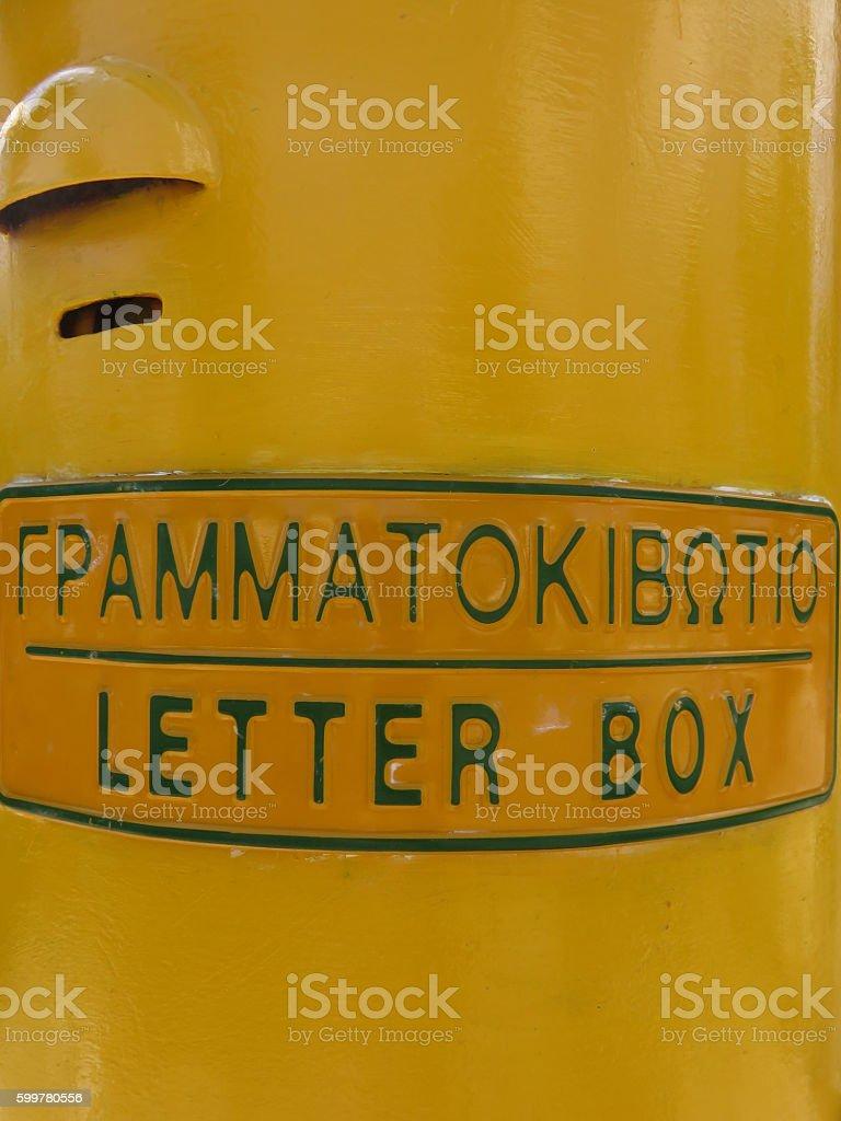 yellow Letterbox stock photo
