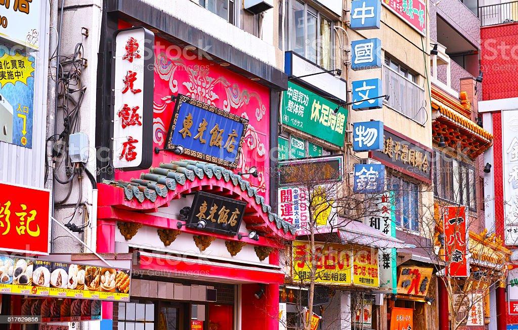 Yokohama Chinatown stock photo