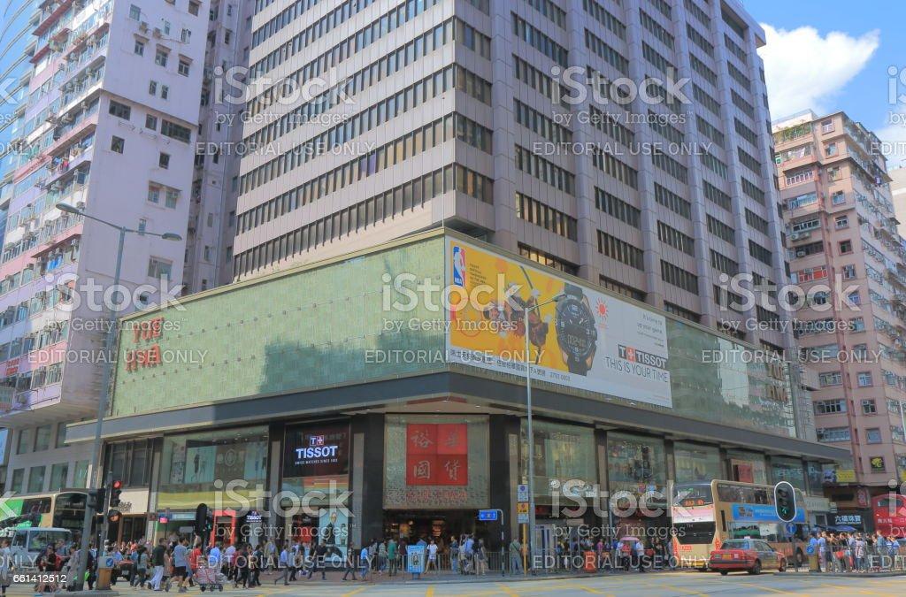 Yue Hwa department store Nathan Road Hong Kong cityscape stock photo