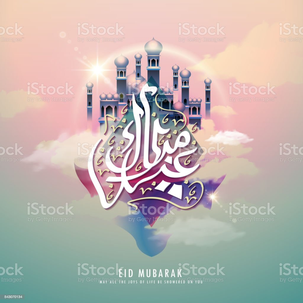 Arabic calligraphy design vector art illustration