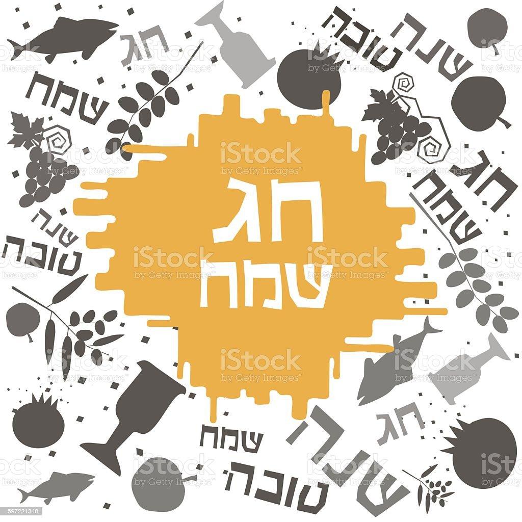 Background Rosh Hashanah Symbols and Hebrew Text vector art illustration