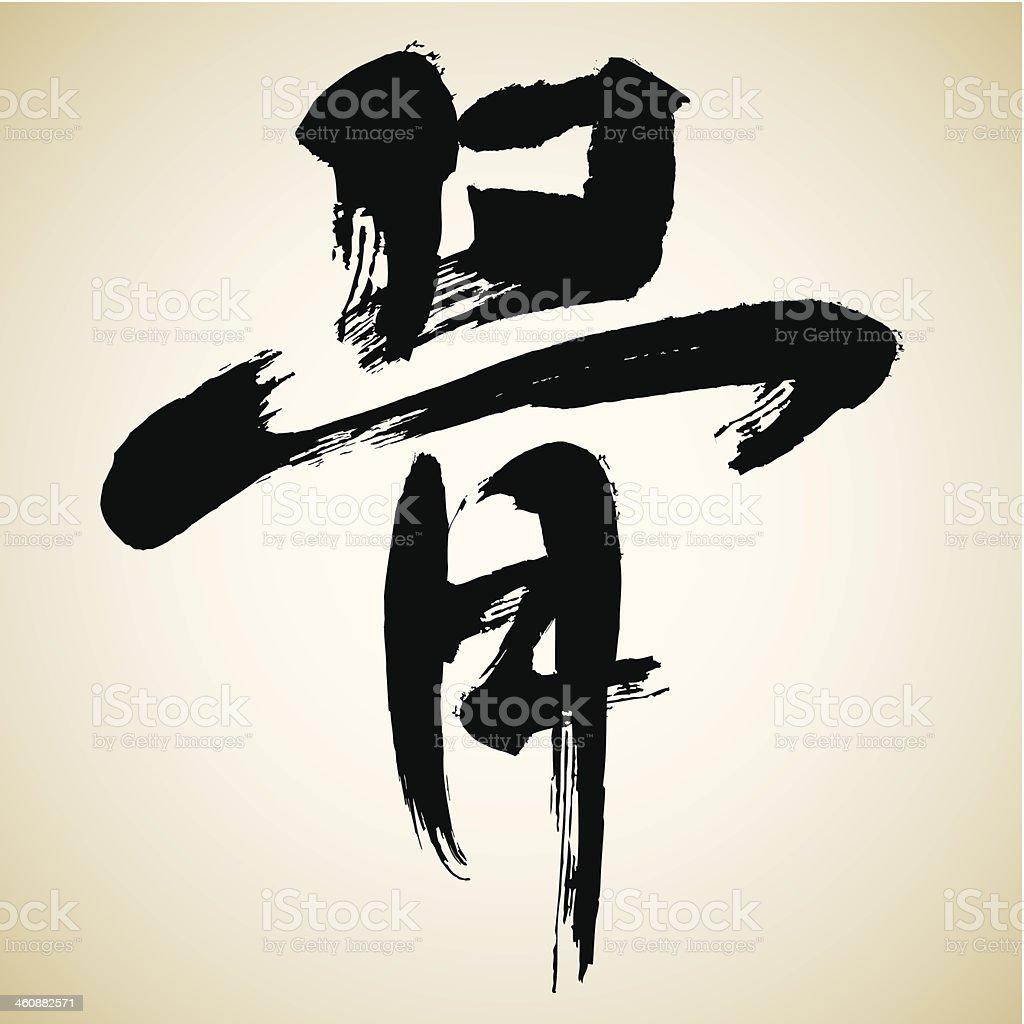 Bone | Chinese Calligraphy Series vector art illustration
