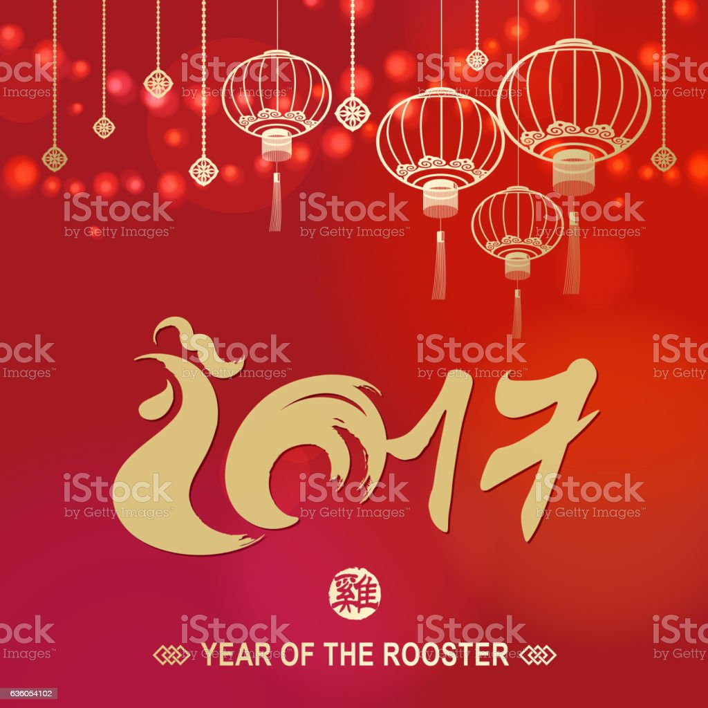Celebrate 2017 Chinese New Year vector art illustration