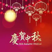 Celebrate Mid Autumn Festival