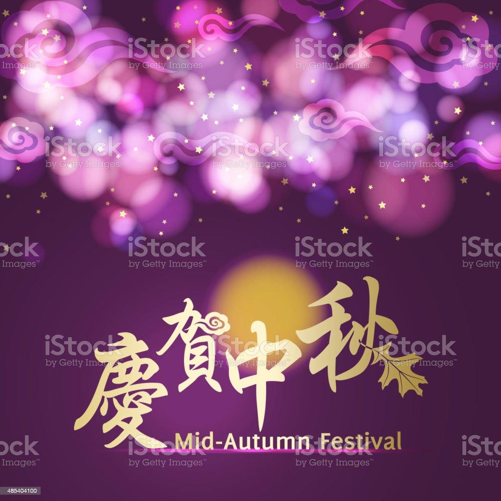 Celebrate mid-autumn festival vector art illustration