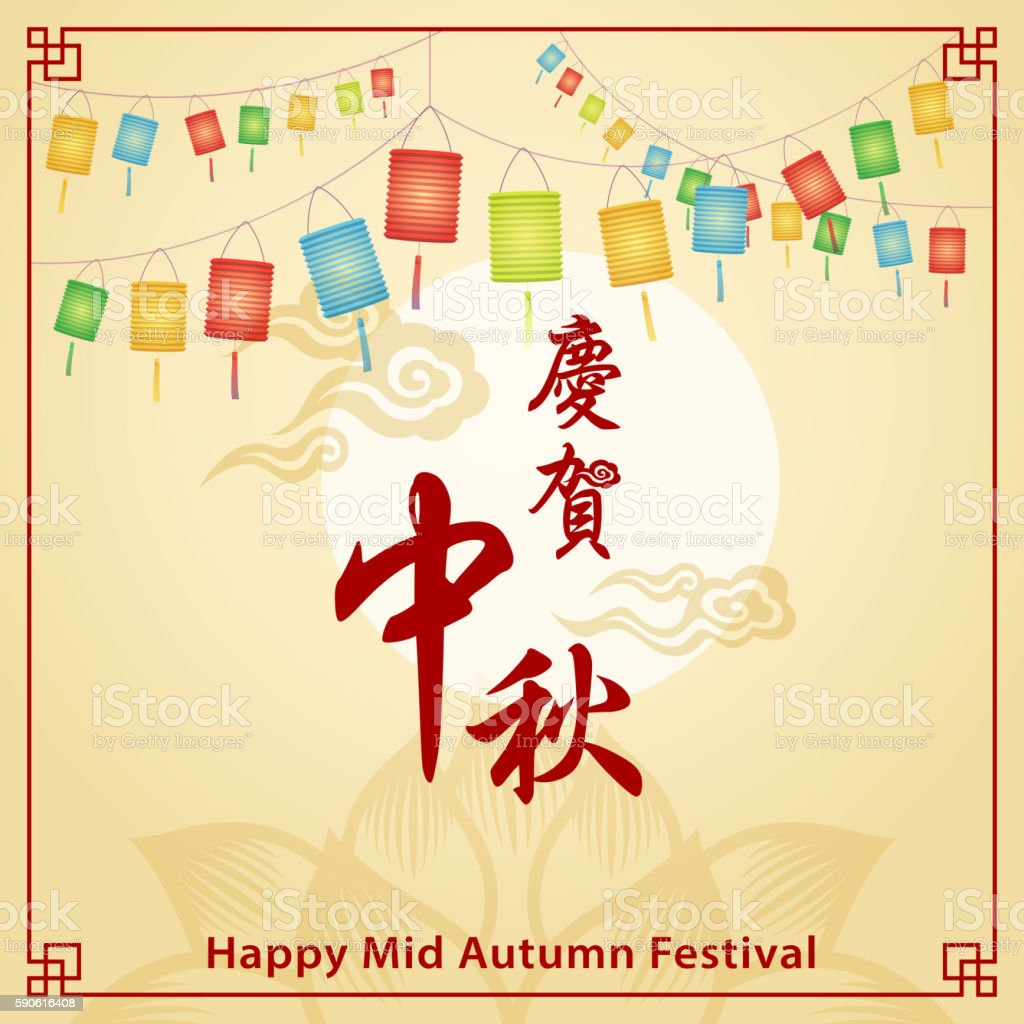Celebrating Mid Autumn Festival vector art illustration