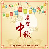 Celebrating Mid Autumn Festival