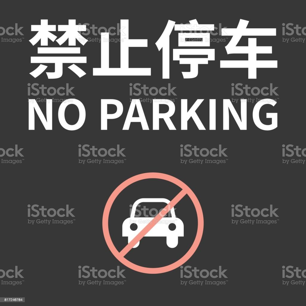 Chinese Alphabet Meaning No Parking And No Parking Sign Stock - Car sign meanings