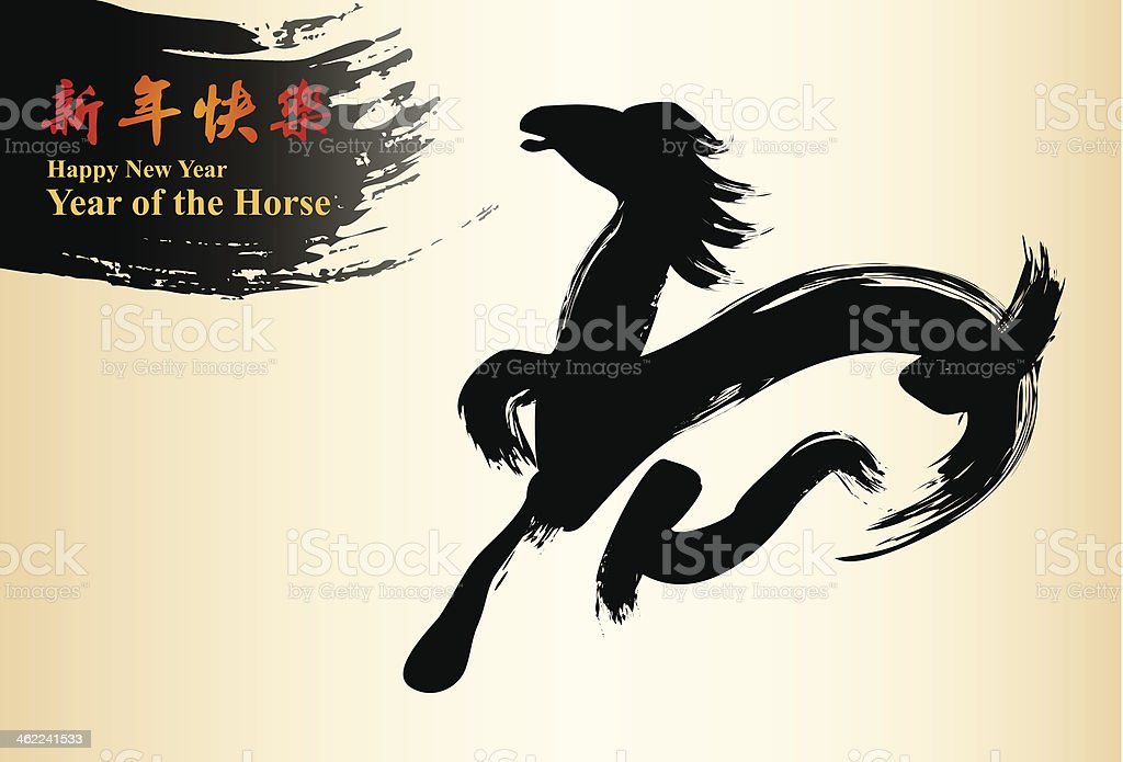 Chinese Calligraphy for Year of the horse royalty-free stock vector art