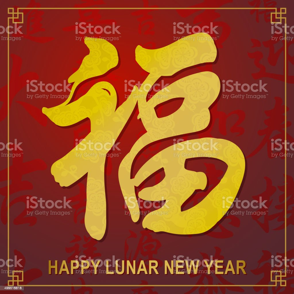 Chinese calligraphy good fortune vector art illustration