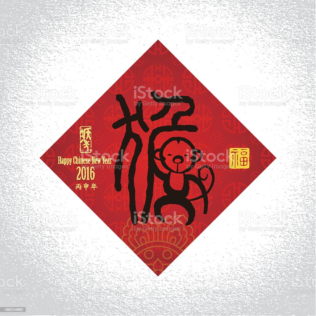 Chinese calligraphy meaning is: monkey. vector art illustration