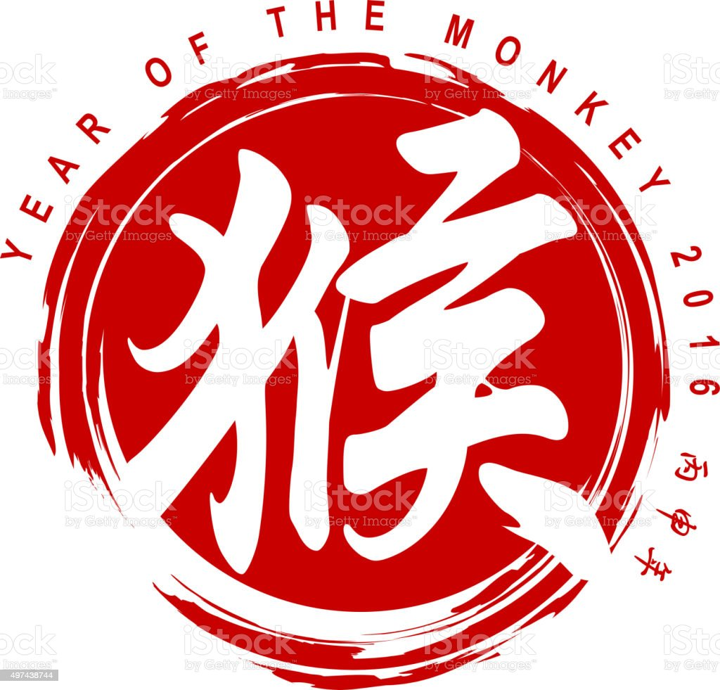 Chinese calligraphy monkey symbol vector art illustration