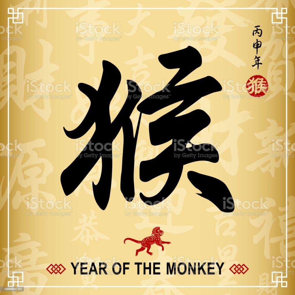 Chinese calligraphy monkey vector art illustration
