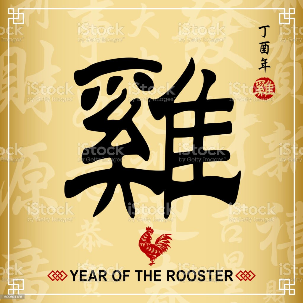 Chinese Calligraphy Rooster vector art illustration
