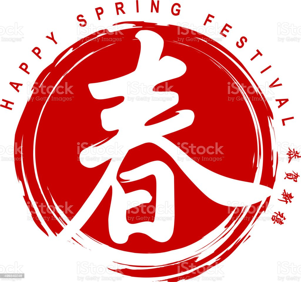 Chinese calligraphy spring symbol vector art illustration