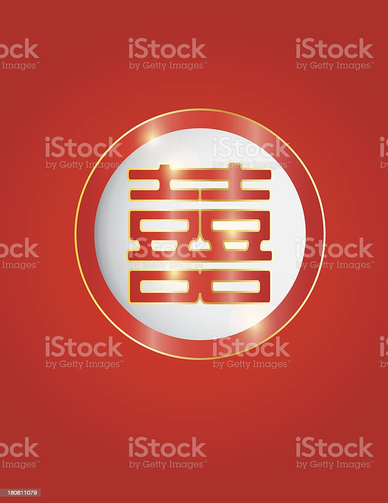 Chinese Double Happiness Text in Circle Vector Illustration royalty-free stock vector art