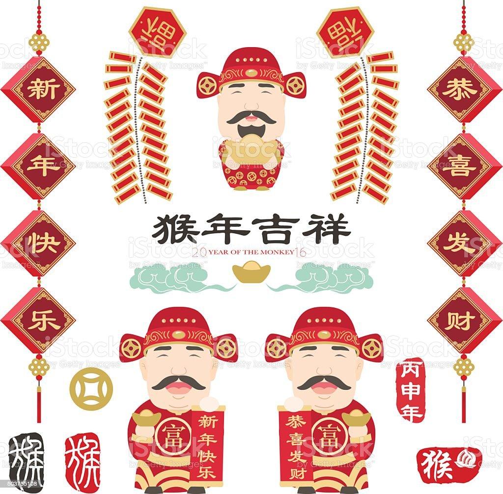 Chinese God of Fortune- illustration vector art illustration