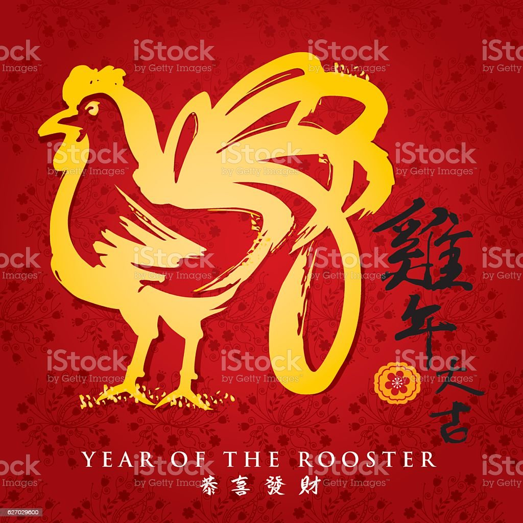 Chinese Greeting Card vector art illustration