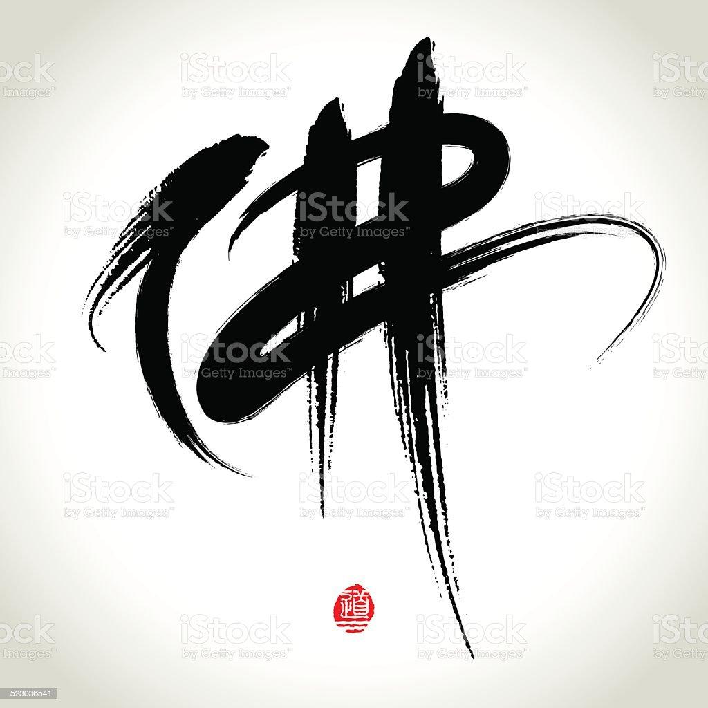 Chinese Hanzi Penmanship Calligraphy 'Buddha' vector art illustration