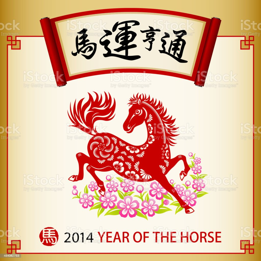 Year of the Horse vector art illustration