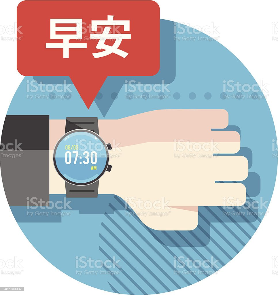 Chinese language in smart watch royalty-free stock vector art
