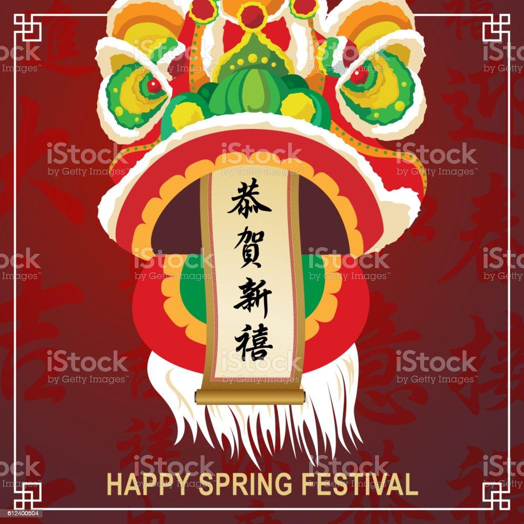 Chinese Lion Celebrates Spring Festival vector art illustration