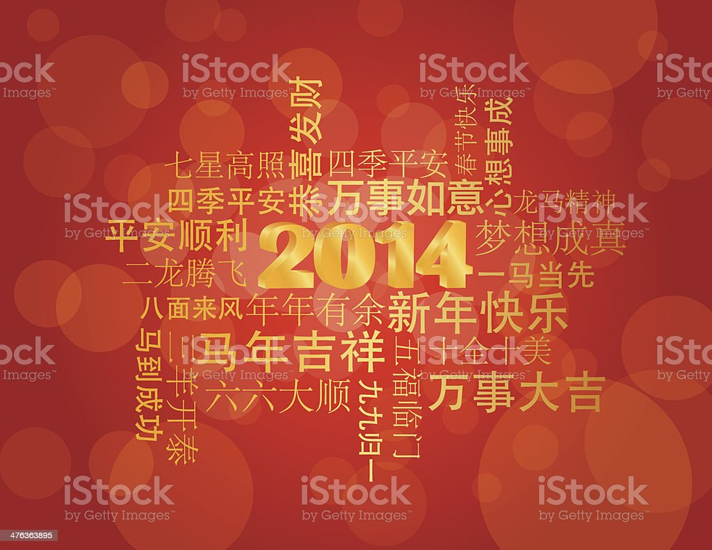 Chinese New Year 2014  Greetings Background royalty-free stock vector art