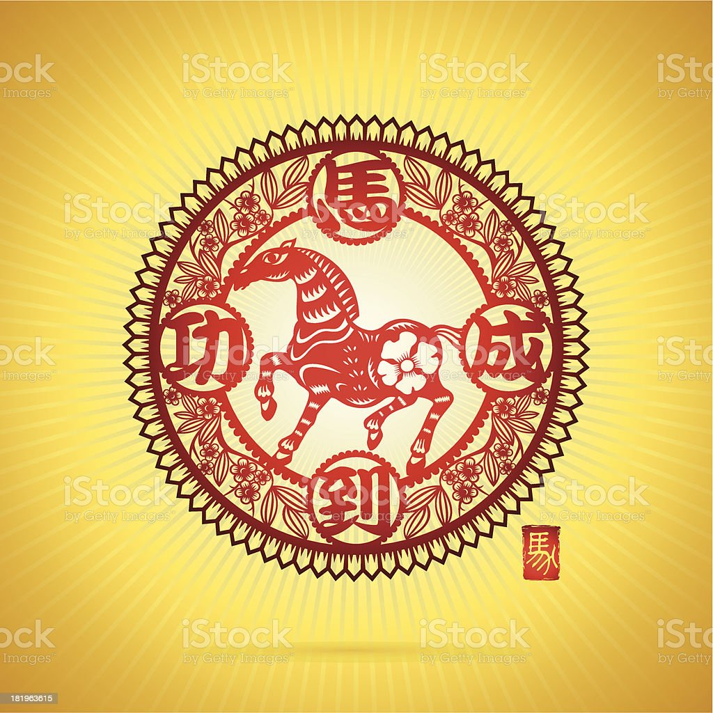 Chinese New Year 2014  - Horse Zodiac Icon Design royalty-free stock vector art